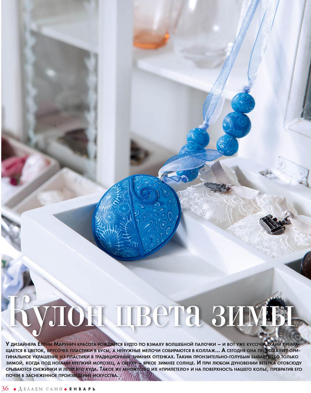 полимерная глина уроки для начинающих, полимерная глина для начинающих, полимерная глина мастер-класс, мастер-класс по полимерной глине, украшения из полимерной глины своими руками, украшения своими руками,