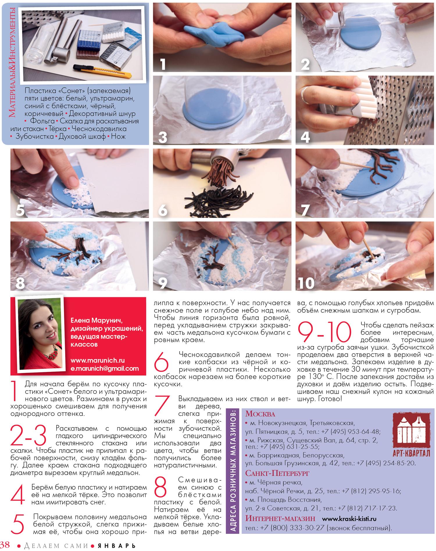Полимерная глина своими руками мастер класс для начинающих