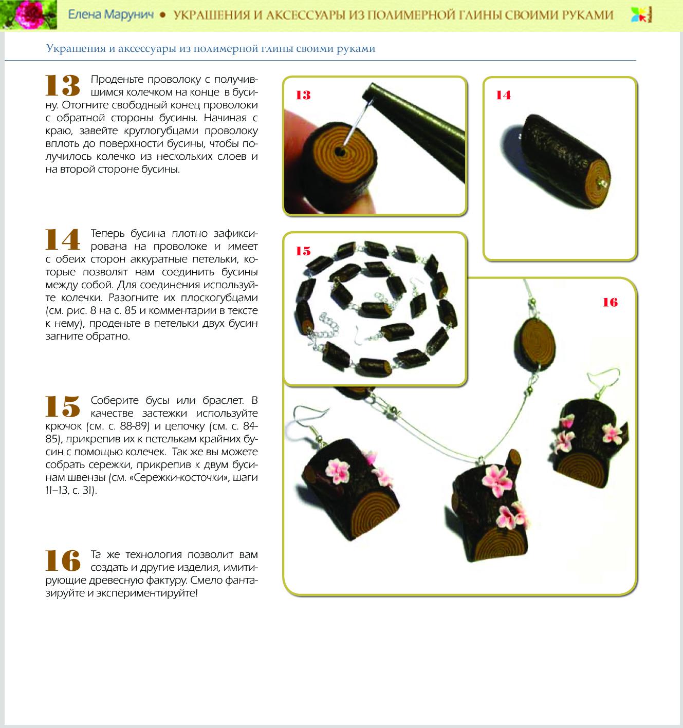 полимерная глина уроки для начинающих, полимерная глина для начинающих, полимерная глина мастер-класс, мастер-класс по полимерной глине, украшения из полимерной глины своими руками, украшения своими руками, марунич