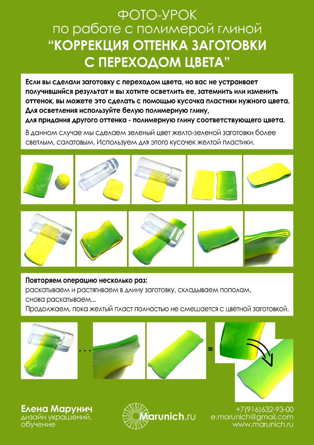 полимерная глина уроки для начинающих, полимерная глина для начинающих, полимерная глина мастер-класс, мастер-класс по полимерно