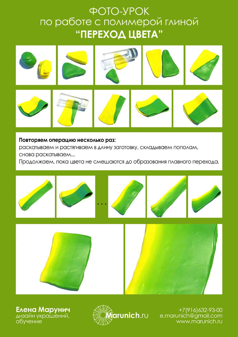 Как сделать переходы в полимерной глине